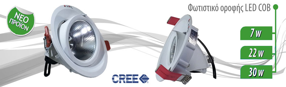 Φωτιστικό οροφής Led στρογγυλό 7 watt 220-240v GREE chip ψυχρό λευκό 5000Κ Ø 100mm