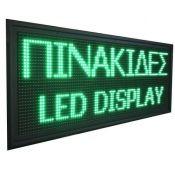 Φωτεινές Επιγραφές Καταστημάτων LED